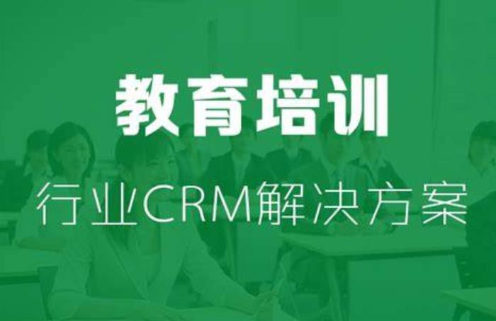 教育行业CRM呼叫中心解决方案