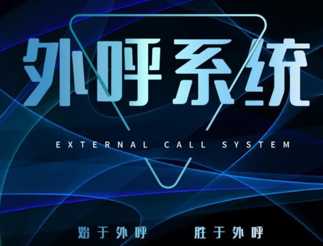 上海外呼系统