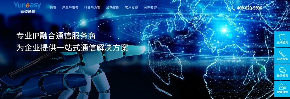 上海云翌通信科技有限公司